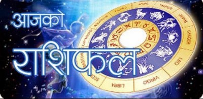 Aaja-ko-Rasifal-1497630026.jpg
