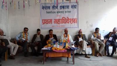 Tirtha-Prakash-Sangh-1510576738.jpg