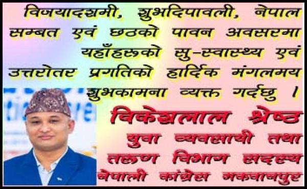 Bikesh-Lal-Shrestha-Final-1603298027.jpg