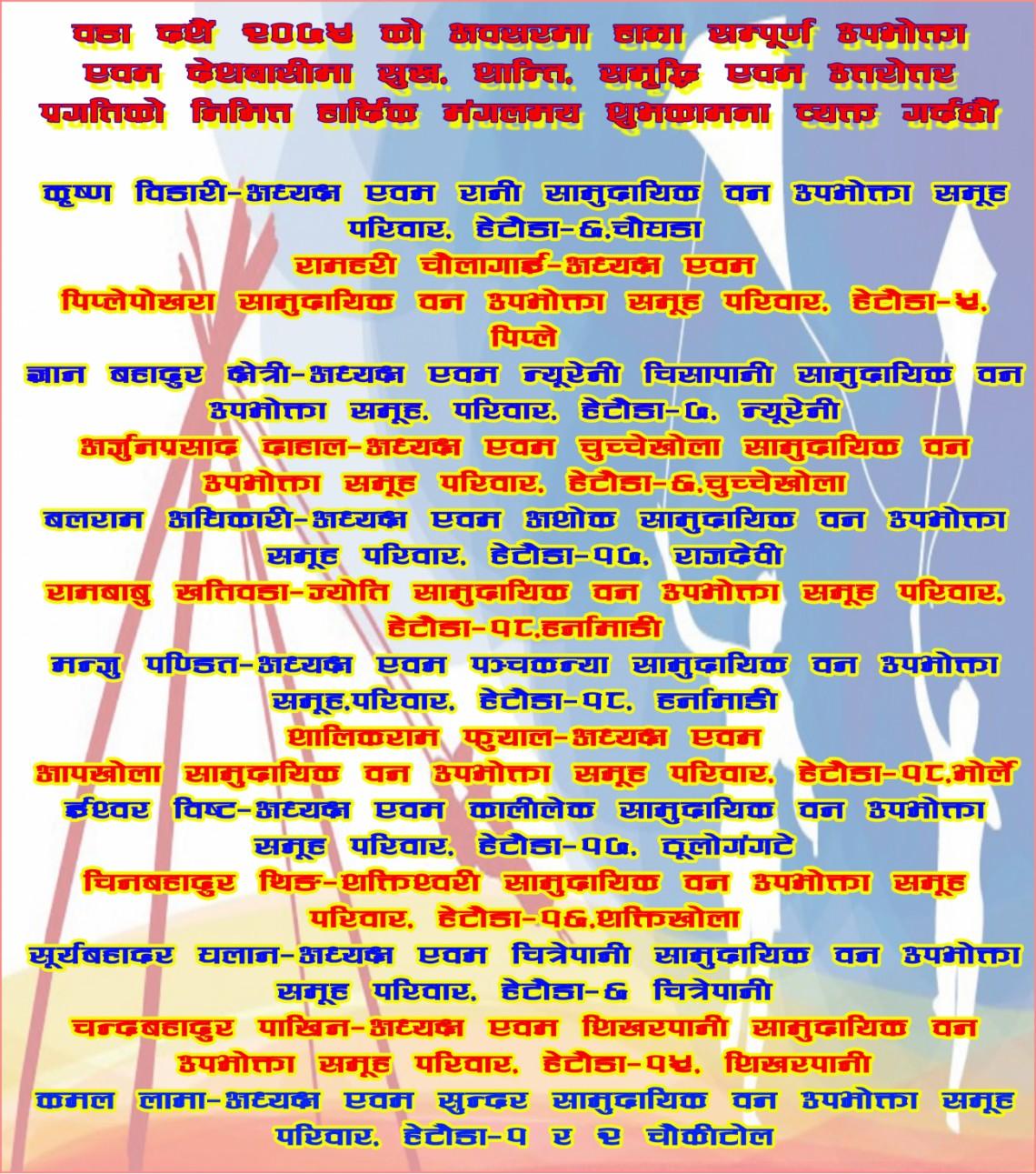 Dashain-Ban-jpg1-1539845833.jpg