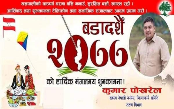 Kumar-Pokharel-1603295394.jpg