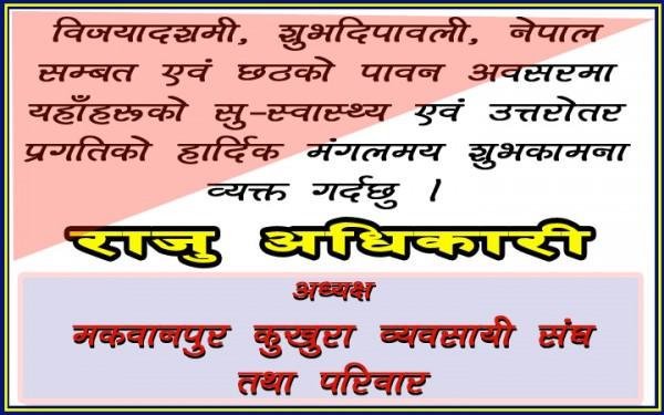 Raju-Adhikari-Final-1603382470.jpg