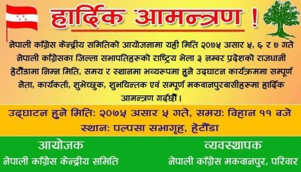 makwanpur-congress-1529319127.jpg
