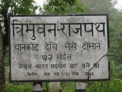 Tribhuwan-Highway-1500209260.jpg