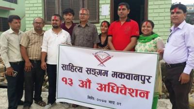 Sahitya-Sangam-1505559310.jpg