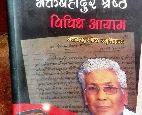 Bhakta-Bdr-1518619944.jpg