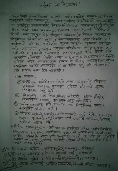 bigyapti-1524412721.jpg