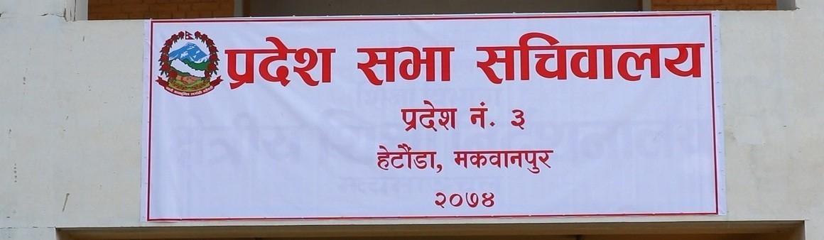Pradesh-3-1526377701.jpg