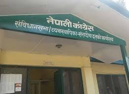 Nepali-Congress-1530696650.jpg