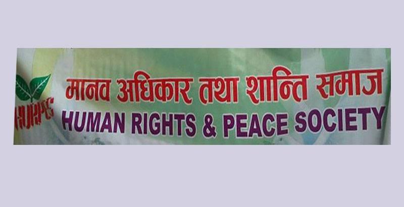 Manav-Adhikar-tatha-Shant-1533725974.jpg