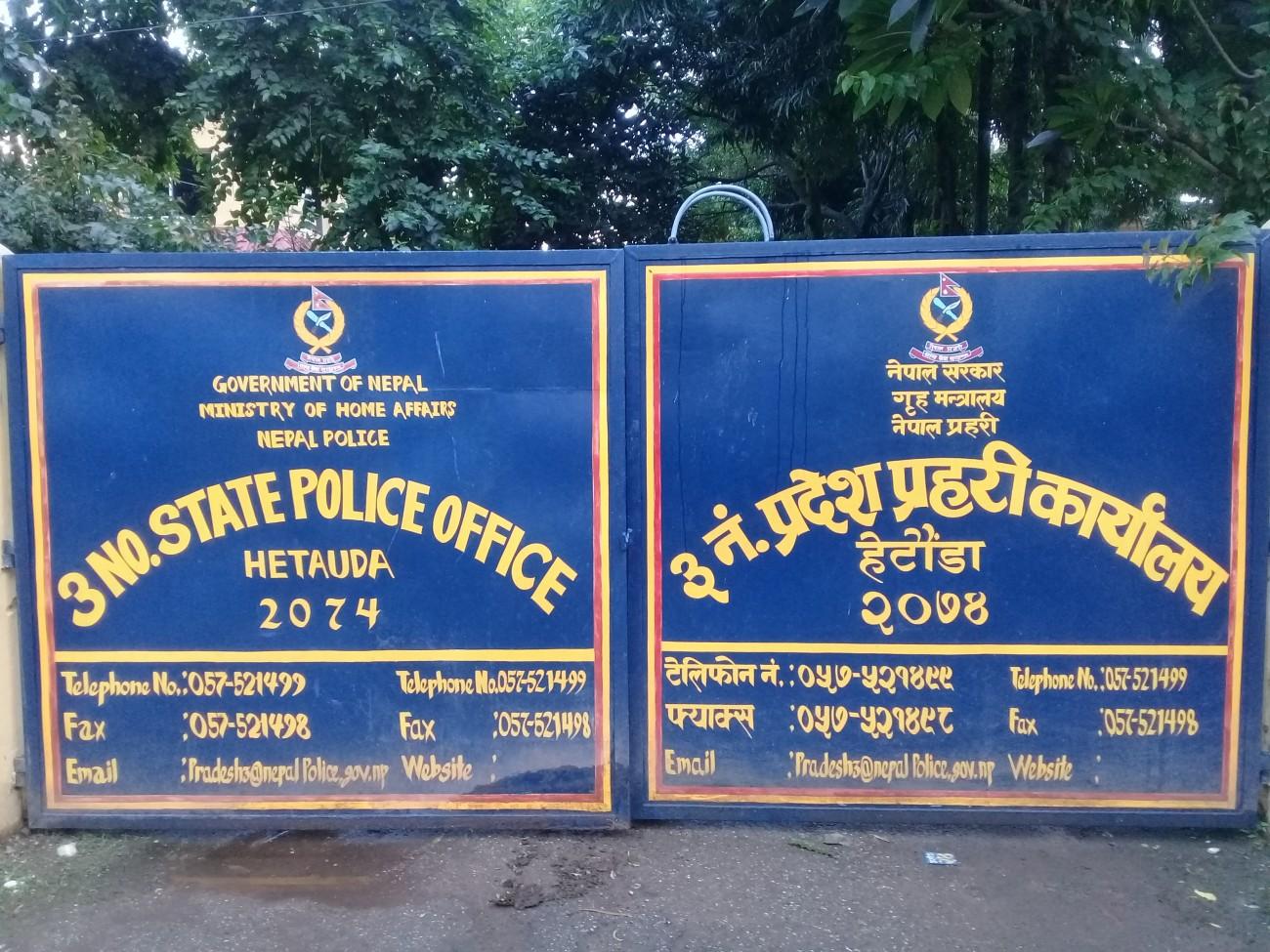 Pradesh-3-Police-1539227128.jpg