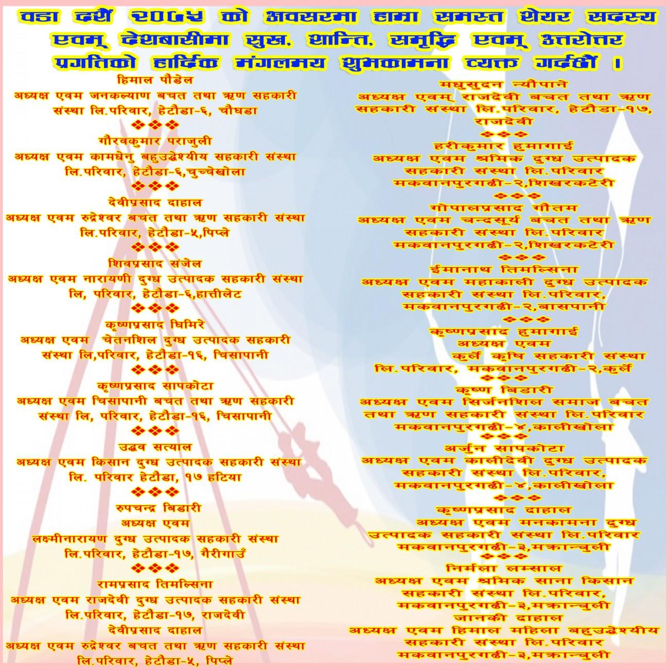 Dashain2-1539843768.jpg