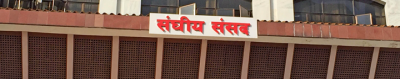 Sanghiya-Samsad-1545836047.png