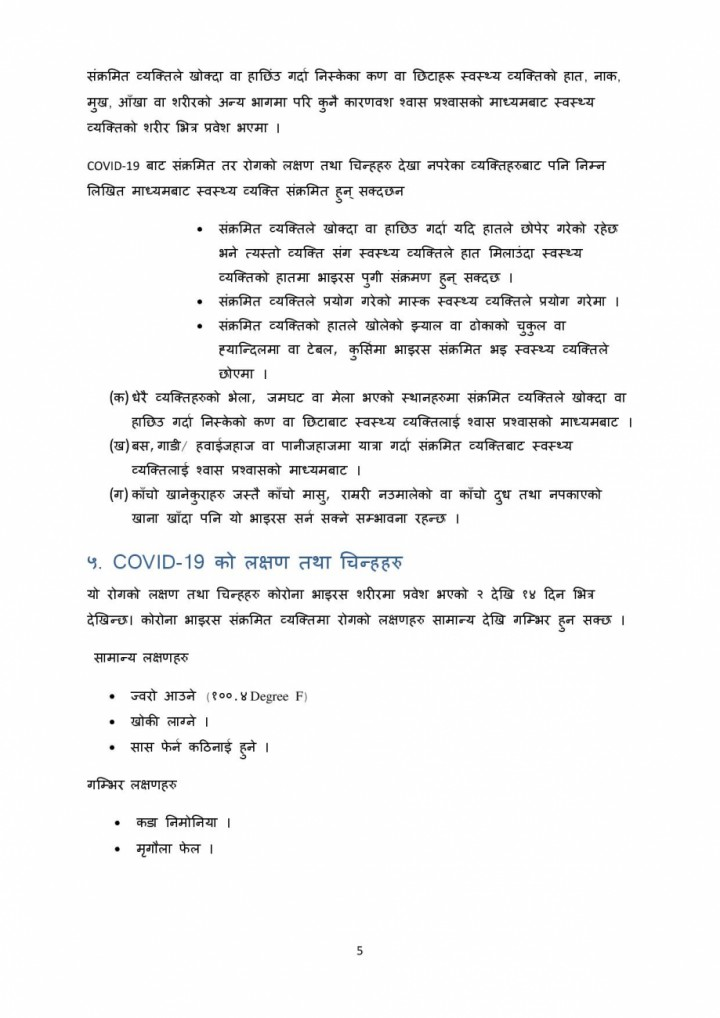 COVID_19-HandBook-(5)-1586095751.jpg