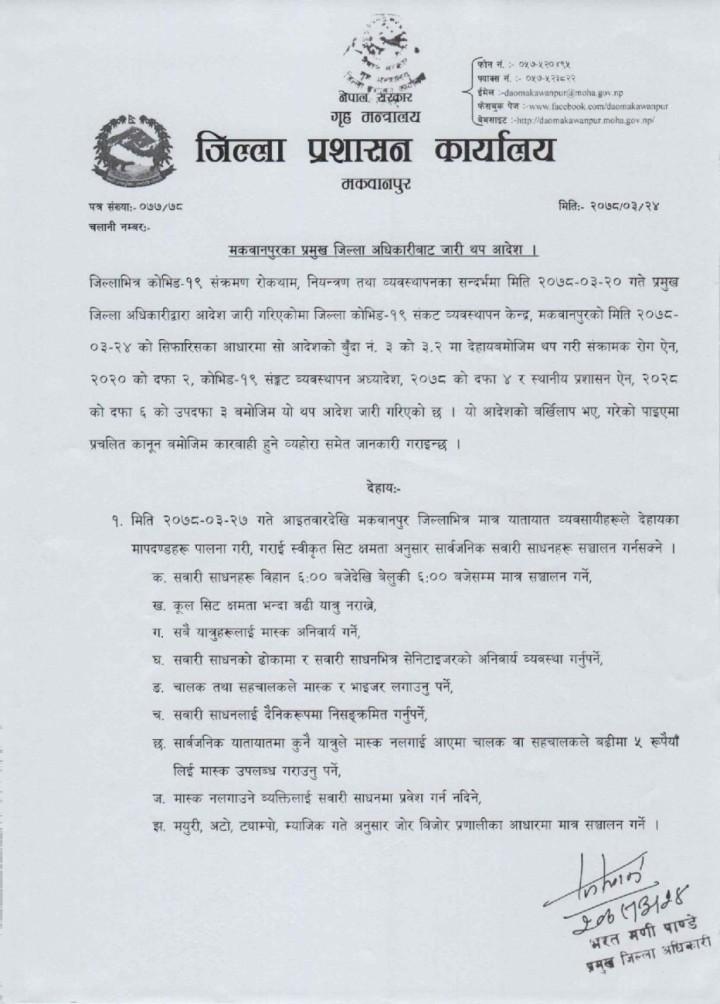 Aadesh_2078_03_24-page-00-1625747877.jpg